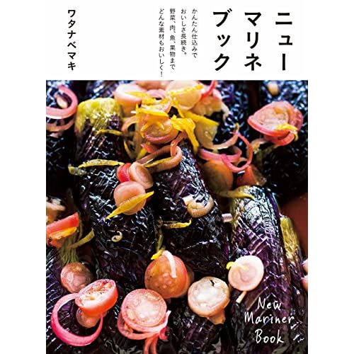 ニューマリネブック かんたん仕込みでおいしさ長続き。野菜、肉、魚、果物までどんな素材もおいしく!<ニューマリネブック>