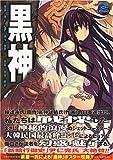 黒神 (2) (ヤングガンガンコミックス)