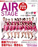 AIR STAGE (エア ステージ) 2012年 04月号