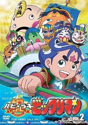祝!(ハピ☆ラキ)ビックリマン DVD