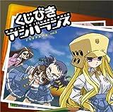 くじびきアンバランス ドラマアルバム Vol.2
