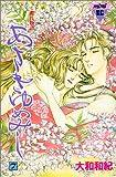 あさきゆめみし—源氏物語 (7) (講談社コミックスミミ (058巻))