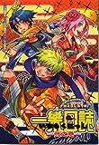 一楽日誌―同人誌アンソロジー集 (2) (MARoコミックス)