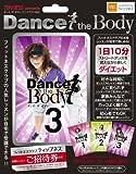 ダンス ザ ボディ・ワークアウトDVD Vol.3