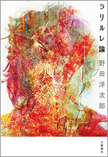 ラリルレ論 (文春e-book)