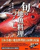 旬の地魚料理づくし [単行本(ソフトカバー)] / 野村 祐三 (著); 講談社 (刊)