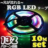 【10Mセット】光が流れるRGB LEDテープライト 10m 防水加工 132点灯パターン リモコン付き SMD5050