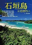 石垣島に行きたい (絶景フォトブック)