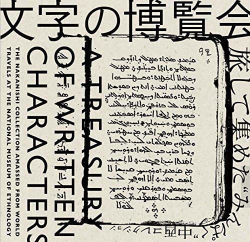 """文字の博覧会―旅して集めた""""みんぱく""""中西コレクション"""