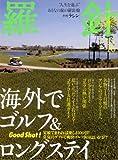 羅針—おとなの旅の羅針盤 (Vol.16(2007春号)) (イカロスMOOK)