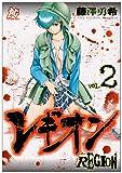 レギオン 2 (プレイコミックシリーズ)