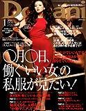 Domani (ドマーニ) 2011年 01月号 [雑誌]