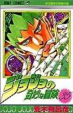 ジョジョの奇妙な冒険 35 (ジャンプ・コミックス)