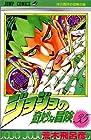 ジョジョの奇妙な冒険 第35巻 1993-11発売