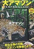 大アマゾン 生命の神秘 DVD BOOK (宝島社DVD BOOKシリーズ)