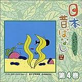 日本昔ばなし~フェアリー・ストーリーズ~第4巻