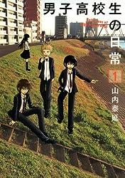 男子高校生の日常1巻 (デジタル版ガンガンコミックスONLINE)