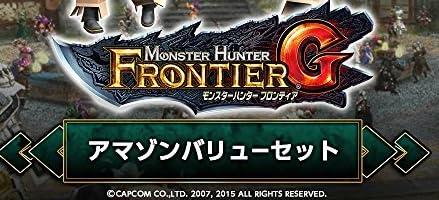 【Amazon.co.jp限定】モンスターハンター フロンティアG アマゾンバリューセット [オンラインコード]