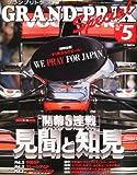GRAND PRIX Special (グランプリ トクシュウ) 2011年 05月号 [雑誌]