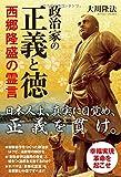 政治家の正義と徳 西郷隆盛の霊言 (OR books)
