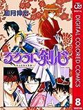 るろうに剣心―明治剣客浪漫譚― カラー版 8 (ジャンプコミックスDIGITAL)