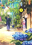 鎌倉香房メモリーズ2 (集英社オレンジ文庫)