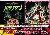 バタリアン/死霊のはらわたIII キャプテン・スーパーマーケット ディレクターズカット版 [DVD]