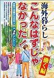 海外暮らし「こんなはずじゃなかった!」働く編―世界で活躍する日本人96人本音アンケート