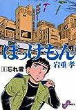 ぼっけもん(1) (ビッグコミックス)