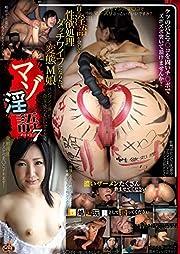 マゾ淫語 7 [DVD]