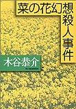 菜の花幻想殺人事件 (ハルキ文庫)