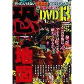 恐い地図(DVD付)
