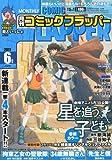 COMIC FLAPPER (コミックフラッパー) 2011年 06月号 [雑誌]