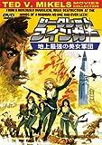 シークレット・フィンガー 地上最強の美女軍団[DVD]