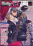 Guilty XX (ギルティ クロス) Vol.3 特集「大正浪漫」