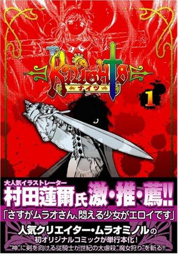 Knights 1 (電撃コミックス)