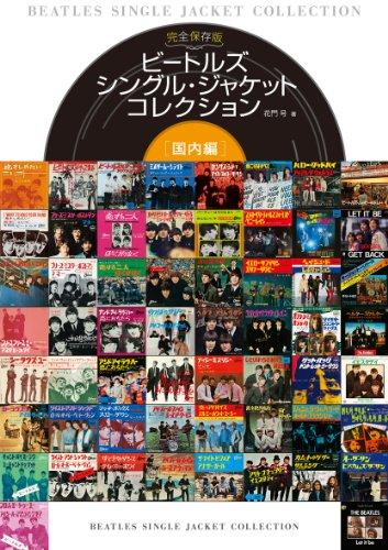 ビートルズ シングル・ジャケット コレクション 国内編