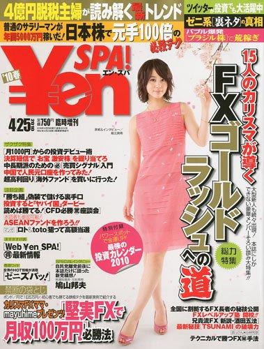 \en SPA ( エンスパ ) 2010年 4/25号 [雑誌]