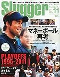 Slugger (スラッガー) 2011年 11月号 [雑誌]