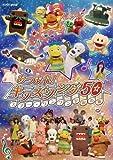 あつまれ!キッズソング50 ~スプー・ワンワン 宇宙の旅~ [DVD]