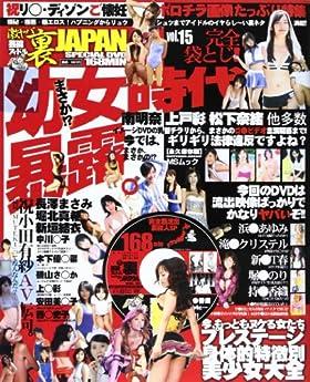 芸能アイドル裏JAPAN 15 (MSムック)