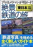 絶景鉄道の旅 東日本篇―プロカメラマンが明かす!
