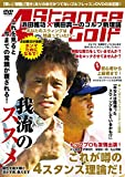 浜田雅功×横田真一のゴルフ新理論~あなたのスウィングは間違っていた!?~[DVD]