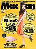 Mac Fan 2016年6月号 [雑誌]