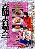 大使閣下の料理人 (2) (モーニングKC (638))