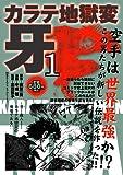 カラテ地獄変 牙 1 (別冊エースファイブコミックス)