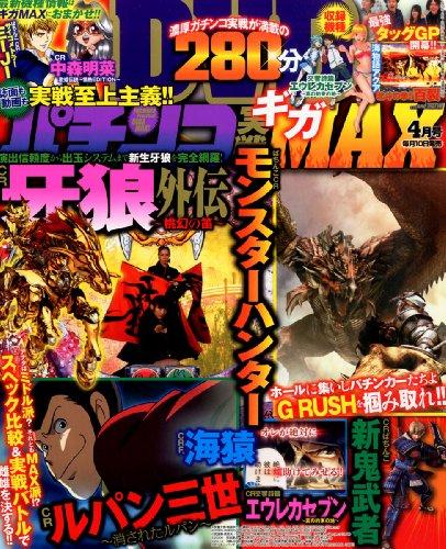 パチンコ実戦ギガMAX (マックス) 2014年 04月号 [雑誌]