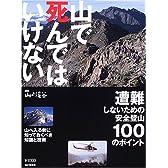 山で死んではいけない―遭難しないための安全登山100のポイント (別冊山と溪谷)