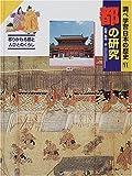調べ学習日本の歴史〈11〉都の研究—移りかわる都と人びとのくらし