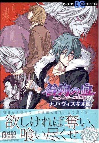 咎狗の血アンソロジーコミック ナノ・ヴィスキオ編 (B's-LOG COMICS)